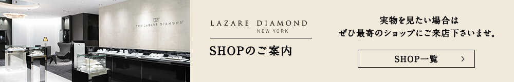 LAZARE DIAMOND SHOPのご案内