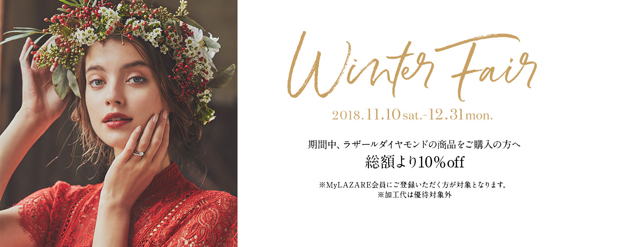 winter fair 2018